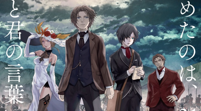 [Review] Empire of Corpses Movie